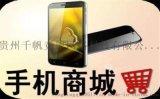 电商APP开发公司 官方网站开发 贵州千帆竞速网络