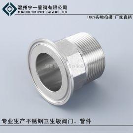 不锈钢材质食品卫生级快装外丝G螺纹卡箍式外螺纹接头