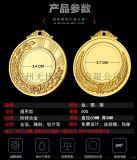 金属奖牌设计定制体育奖牌制作