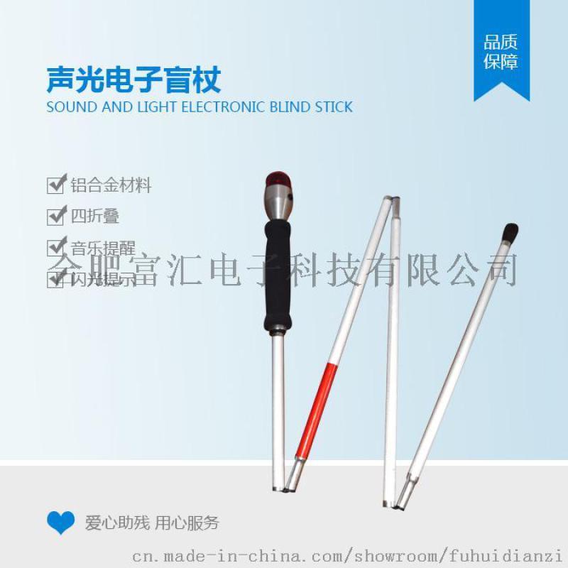 富匯FHSZ-008聲光電子盲杖|導盲棍