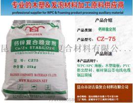地板专用钙锌稳定剂CZ757