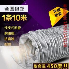 耐450度伸缩风管 高温夹布风管3寸
