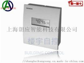 西门子QPA2002室内空气质量传感器温湿度传感器