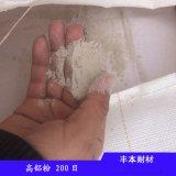 高铝粉厂家 铸造锂电池高温涂料行业用高铝粉200目