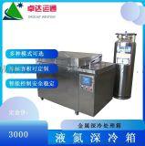 液氮生冷箱/低温箱/低温设备/金属配件深冷加工