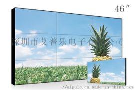 46寸拼接屏 深圳艾普乐46寸液晶拼接屏拼接屏