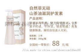 自然菲无硅山茶油滋润护发素