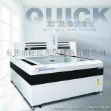 厂家直销CNC-5040D小型龙门式自动影像测量仪