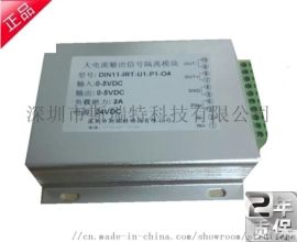 0-5V转0-10V隔离分配器 负载电阻设定