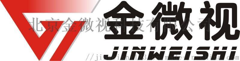北京金微视JWS25D全向麦会议电话