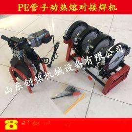 PE管焊机 PE对接机 200手动pe管热熔机