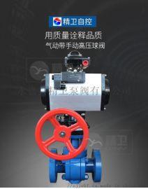 气动带手动高压球阀  Q641F-100C