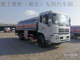 楚胜厂家直销东风多利卡5吨8吨12吨加油车包上户