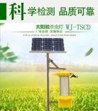 頻振式太陽能殺蟲燈 太陽能滅蟲燈WJ-TSCD
