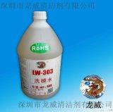 LW-303洗模水要比LBX-103效果好