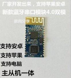 4.0蓝牙 双模蓝牙串口模块 蓝牙 串口数据透传模块苹果安卓 兼容