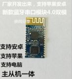 4.0藍牙 雙模藍牙串口模組 藍牙 串口資料透傳模組蘋果安卓 相容
