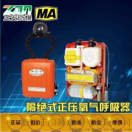 【正安防爆】HYZ4隔绝式正压氧气呼吸器