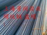 上海抗震钢筋上海抗震三级钢