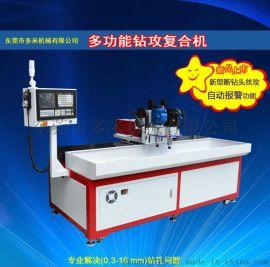 供应高速CNC数控钻攻机床 小型加工中心 台湾杰奥拓普钻攻中心机