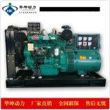 濰柴系列50kw千瓦柴油發電機組全銅電機現貨供應華坤廠家