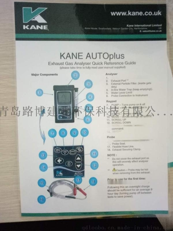 英国进口五组分汽车尾气检测仪凯恩AUTO5-2 的性能和参数
