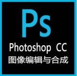 Adobe平面设计 Photoshop CC 12 Month