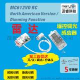 美規版5.8G升級遙控微波感應器1-10V智慧調光led人體雷達感應開關MC612CD  RC