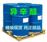 齊魯石化異辛醇多少錢一噸 國標異辛醇生產廠家價格
