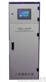 环保认证,在线氨氮分析仪NHNG-3010