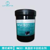 潍坊威明供应WM301防卡剂