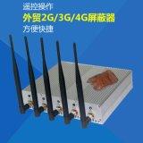 科正鑫KZX-101B-5可调屏蔽器+WIFI,带遥控屏蔽器,标准化考试屏蔽器