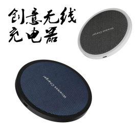 创意布艺无线充电器(呼吸灯)布纹工艺企业logo定制