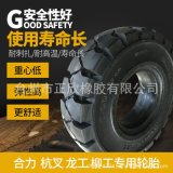 叉车实心轮胎厂家 杭叉合力600-9叉车实心轮胎  实心叉车配套轮胎