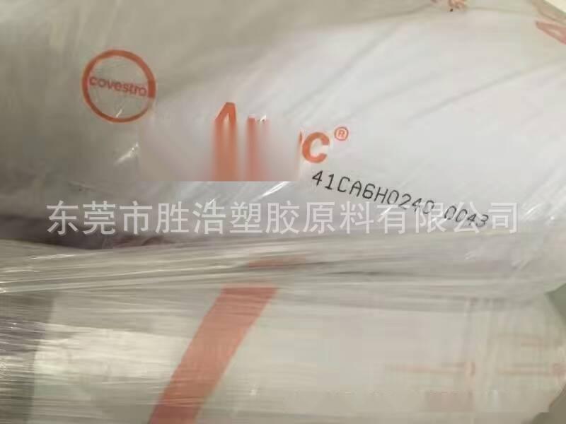 高流動脫模級PC 透明耐高溫聚碳酸酯樹脂 德國拜耳1695注塑級PC