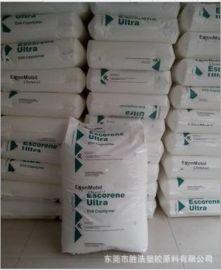 EVA埃克森美孚 UL8705 含有27.6%醋酸乙烯脂的共聚物低粘度EVA