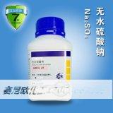 硫酸鈉分析純AR,國藥試劑硫酸鈉