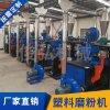 大型磨盤式pe磨粉機 塑料磨粉機批發 塑料顆粒磨粉機