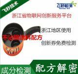 不沾锅涂料配方分析组成涂料国标性能检测