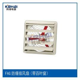 FAG-600系列防爆排风扇(带百页窗)