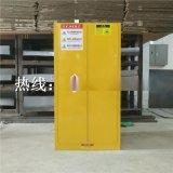 化學品儲存防爆櫃-化學品防爆櫃