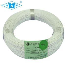 耐高温电缆 AF200申远铁氟龙电线