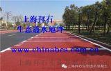 拜石供应天津透水地坪保护剂/彩色地坪价格