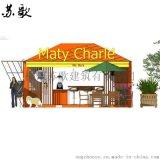 杭州厂家专业定制 钢结构集装箱咖啡屋、小餐车改造 A级防火、抗风、抗震