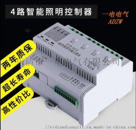 一電4路16A智慧照明控制模組YDZM-0416