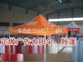 保定雨伞厂家 定做广告雨伞厂家