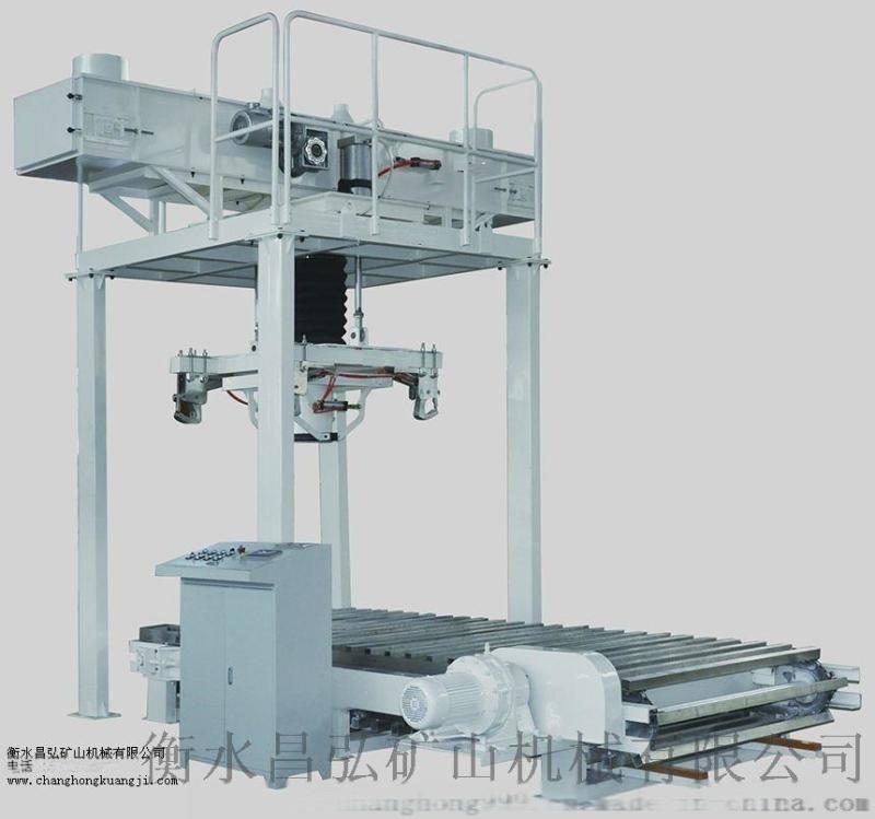 衡水昌弘专业生产不锈钢吨袋包装机