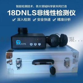 18D-NLS亚健康检测仪便携厂家