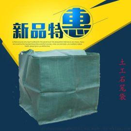 PET土工石笼袋 绿色石笼袋 生态袋