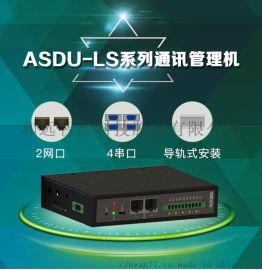 数据采集器串口服务器通讯管理机厂家和远智能